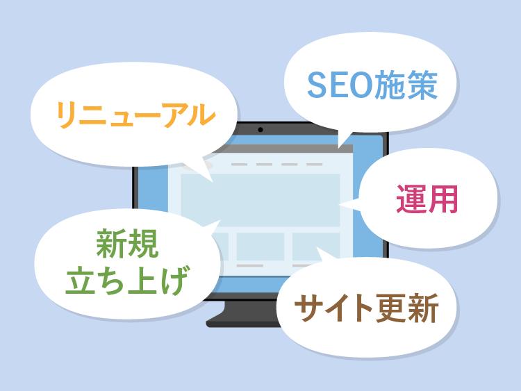 新規立ち上げ、リニューアル、運用、SEO施策、サイト更新