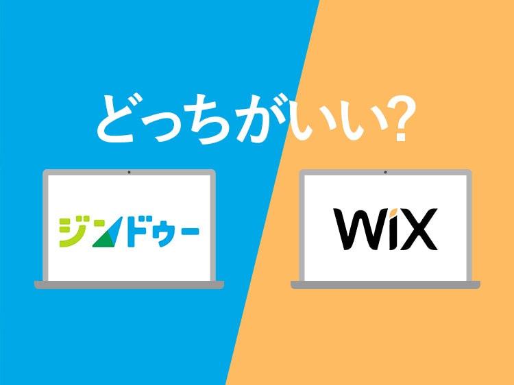 jimdoとwixだとどちらが良い?