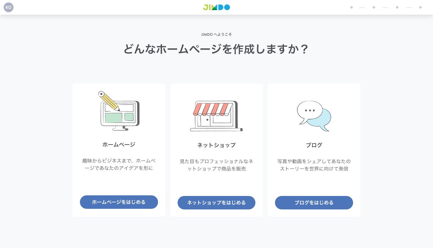 どんなホームページが選択