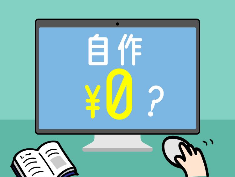 自作0円?