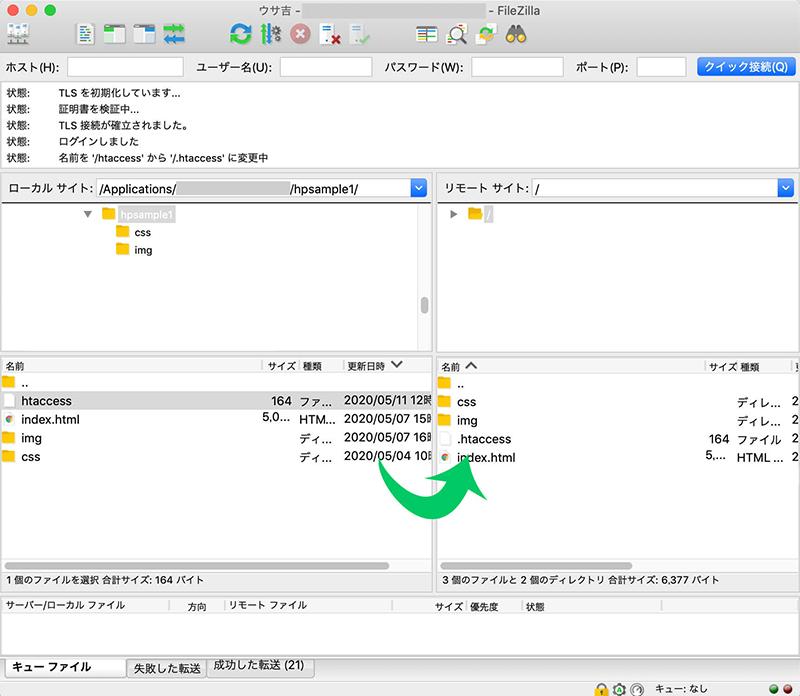 htaccessファイルをアップ