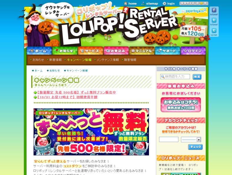 昔のロリポップサイト