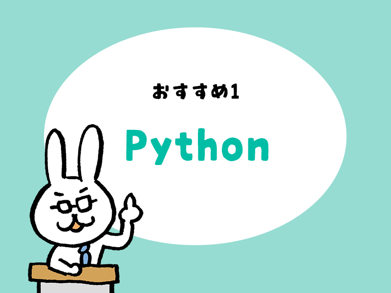 おすすめ1:Python