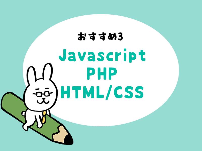 おすすめ3:Javascript・PHP・HTML/CSS