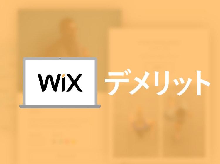 Wixを使うデメリット