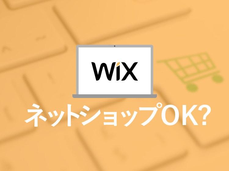 wixのネットショップ