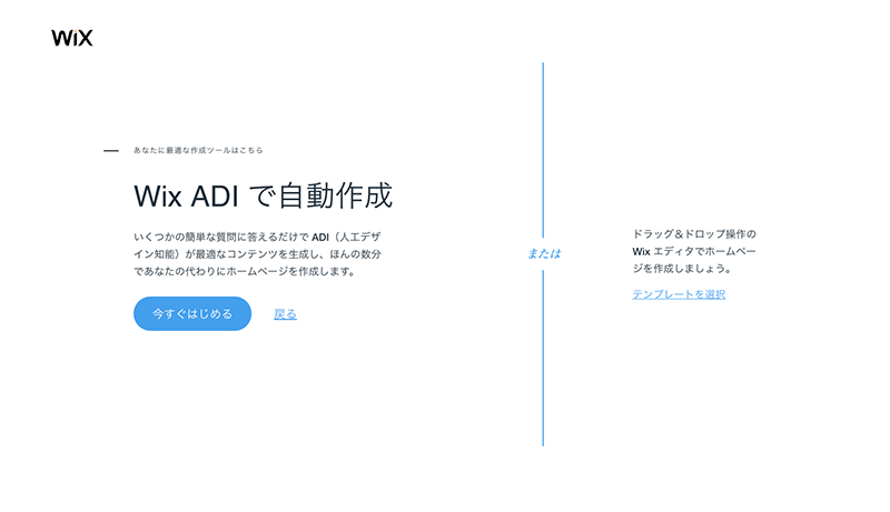 Wix ADIで自動作成