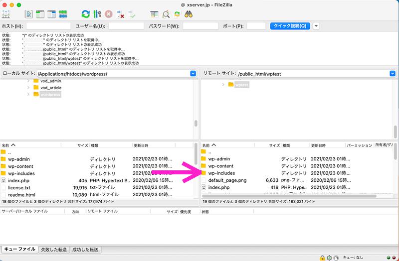 ダウンロードしたファイルをサーバーにアップ
