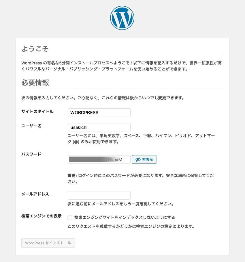 サイト情報を入力