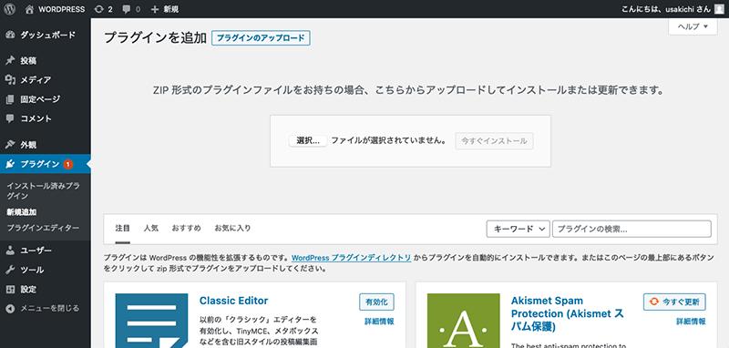 プラグインのファイルをアップロードして追加