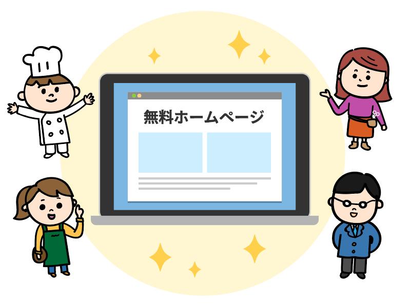 初心者でもホームページを無料で簡単に作成する方法