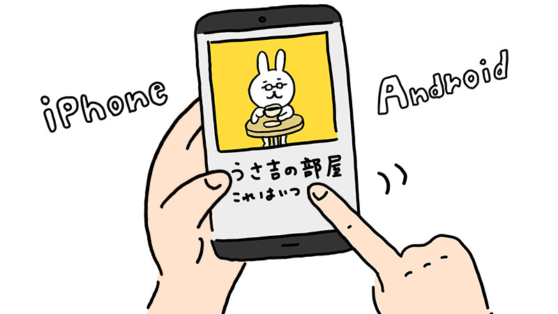 スマホや携帯で作成できる無料ホームページ作成サイト