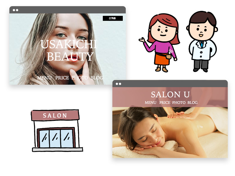 エステサロンや美容室におすすめの無料ホームページ作成サービス