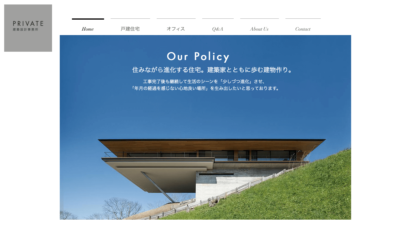 PRIVATE建築設計事務所