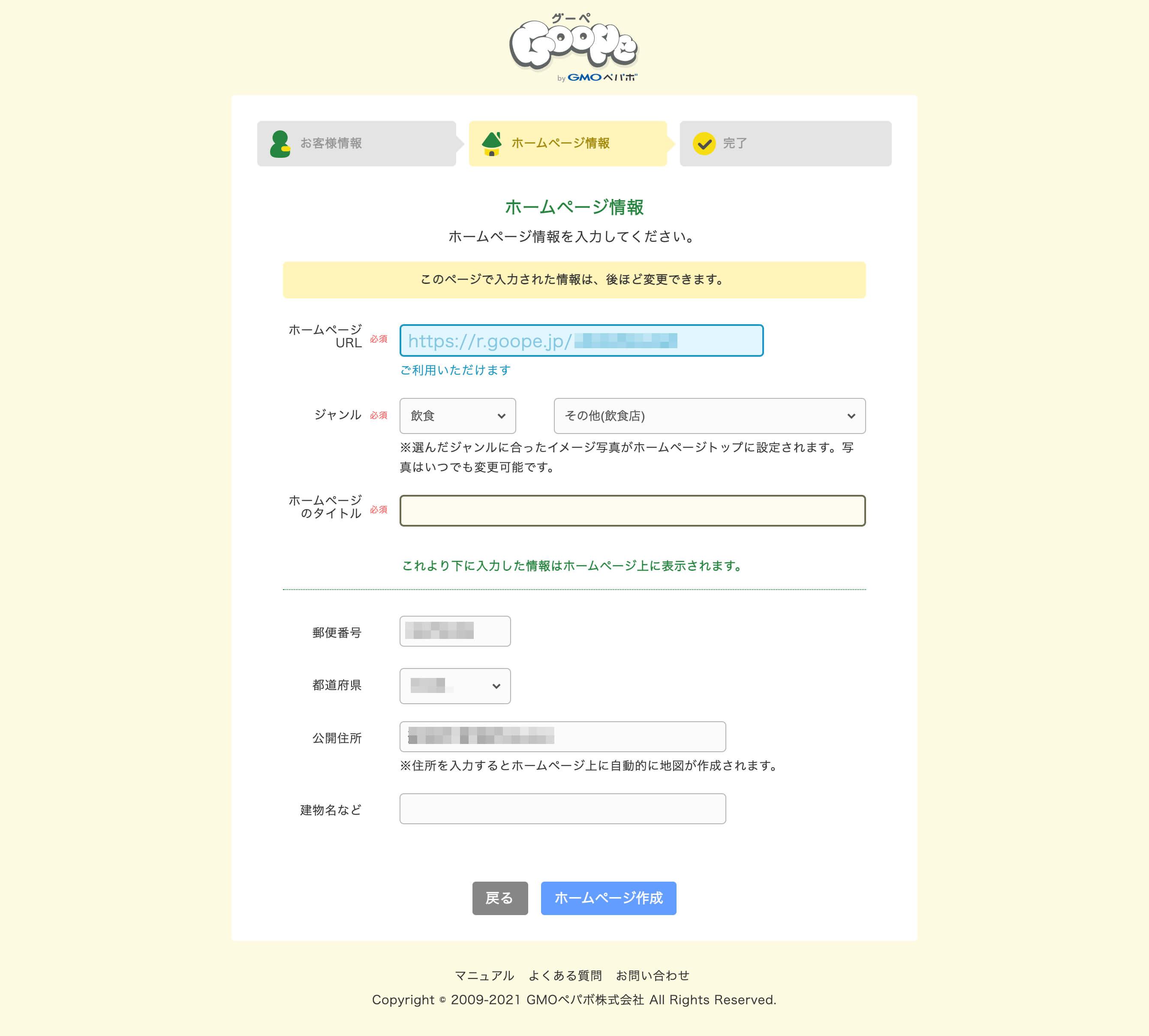 グーペのホームページ情報を入力