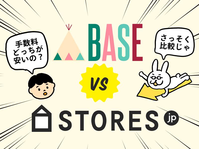 BASEとSTORES.jpの手数料・機能を徹底比較!手数料を計算してみた!