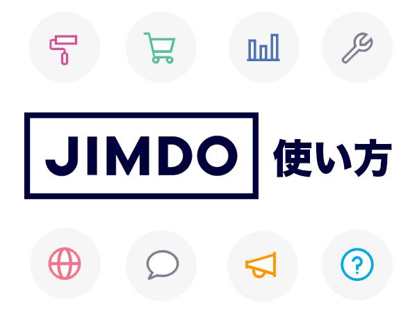 ジンドゥーの使い方は簡単!スマホだけで無料のホームページを作成できる