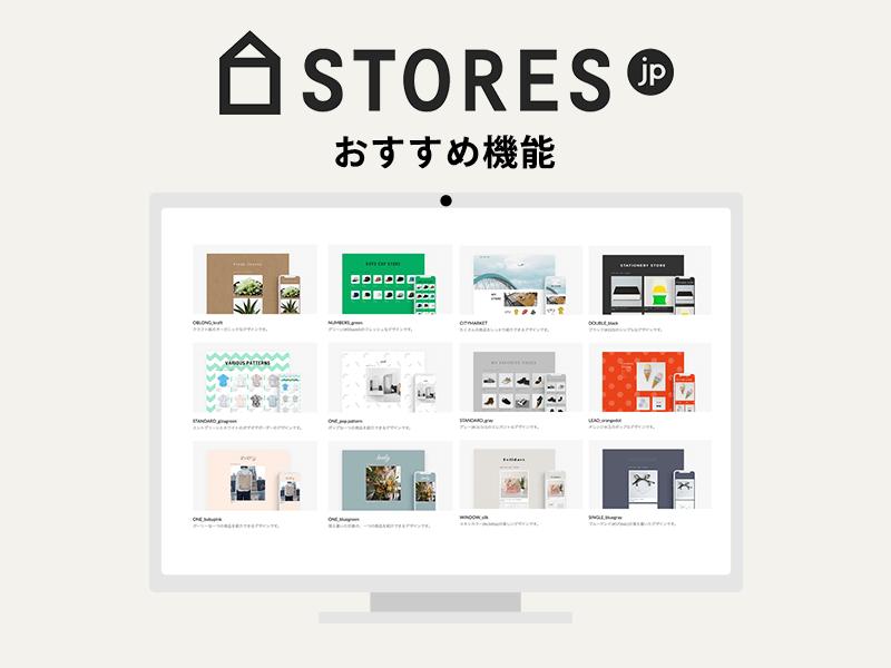 STORES.jpの機能