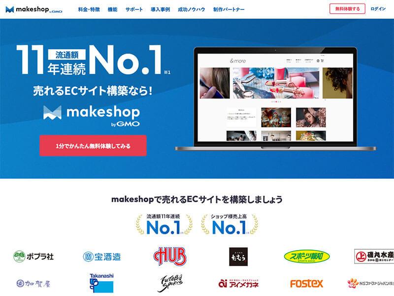 MakeShop(メイクショップ)でできること | 他社ネットショップ比較!