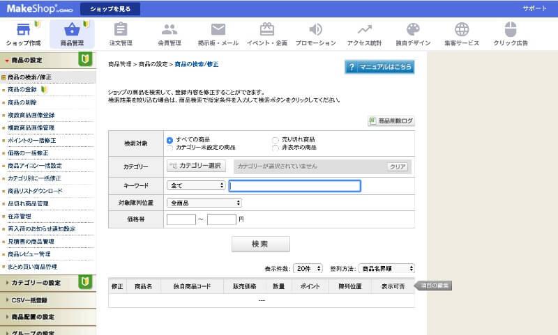 商品管理の登録をする