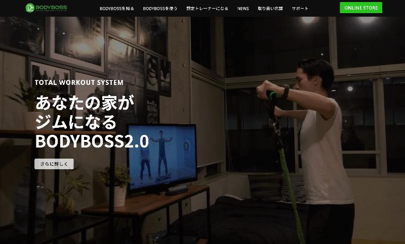 ボディボスのトップ画像