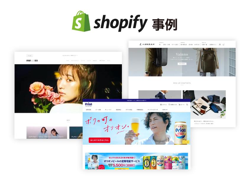 Shopifyのストア事例