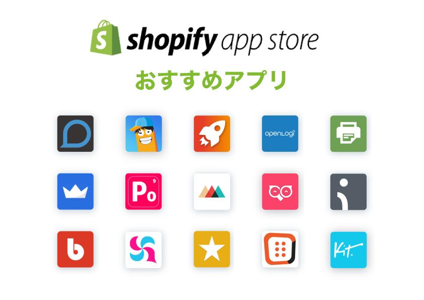 Shopifyのアプリ