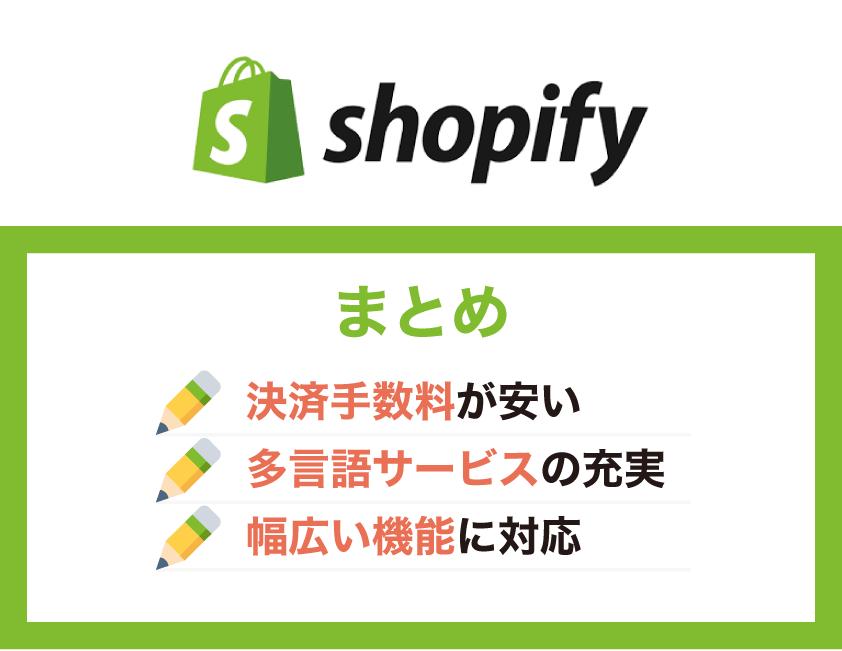 Shopify(ショッピファイ)まとめ