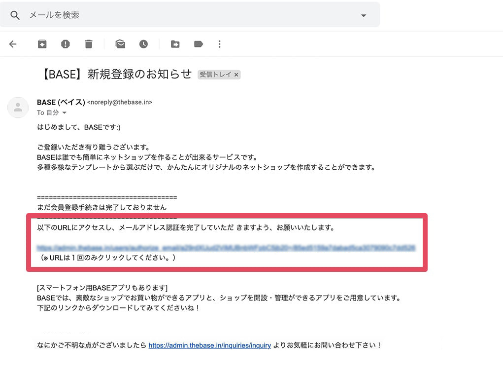 メール認証の確認