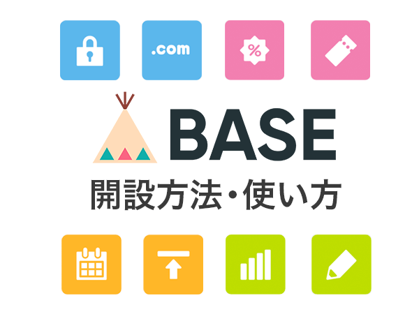BASE(ベイス)の簡単ネットショップ開設手順 | 機能の使い方と売れるための方法も解説