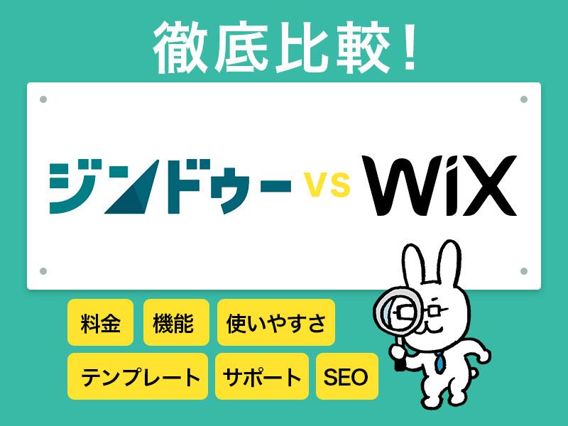 ジンドゥー vs Wix早わかり比較 | 初心者が使いやすいホームページ作成ツールはどっち?
