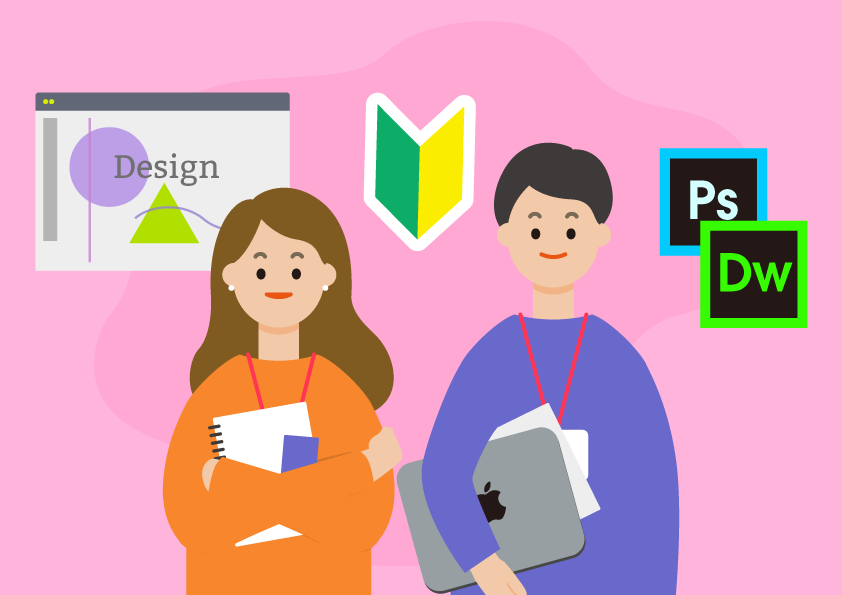 未経験からWebデザイナーになる!短期で必要なスキルの習得方法