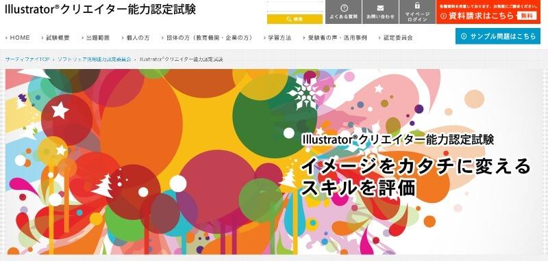 Illustrator®クリエイター能力認定試験