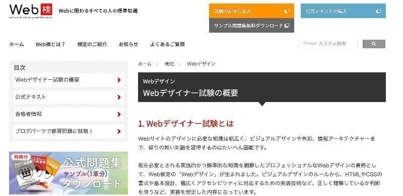 Webデザイナー試験