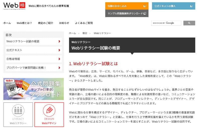 Webリテラシー試験