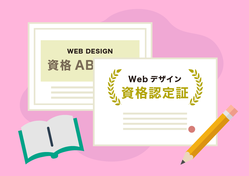 Webデザイナー未経験者におすすめ!就転職に有利な資格・検定