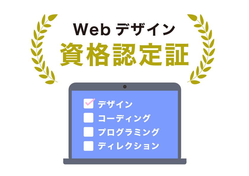 Webデザイナーになるには資格が必要か