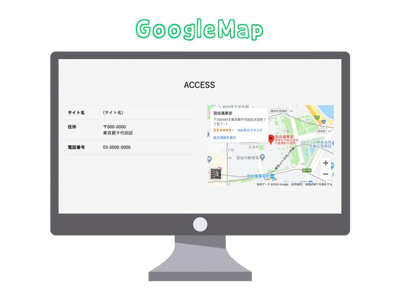 GoogleMapを自作のホームページに埋め込む方法