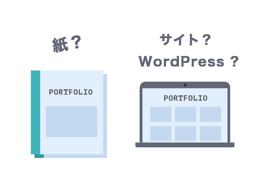 ポートフォリオは何で作る?紙・サイト・WordPress?