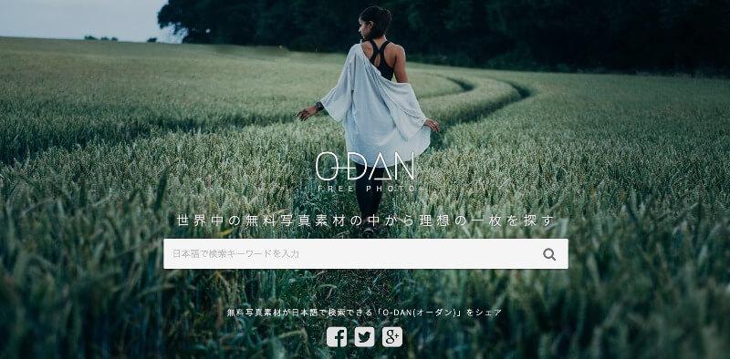 オーダンのトップ画像