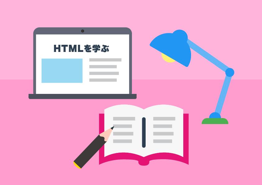 独学でWebデザインを学ぶ方法|初心者からWebデザイナーになるための本と学習サイト