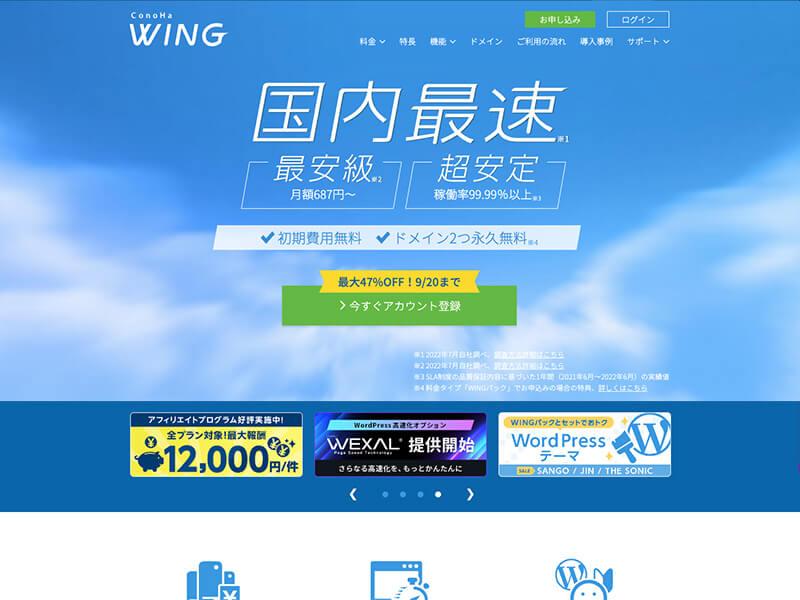 ConoHa WINGの料金と評判を徹底解説!WordPressかんたんセットアップが便利