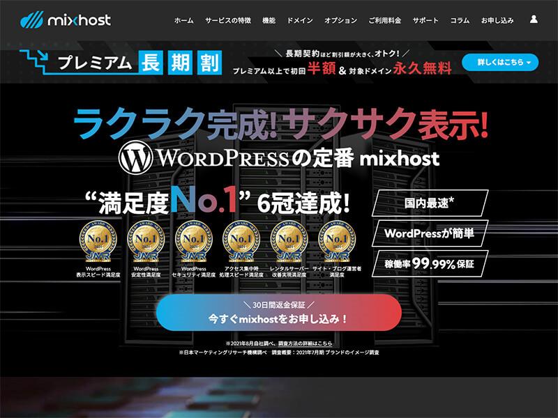 mixhostは高速&コスパ高が魅力!WordPressのインストールも超簡単