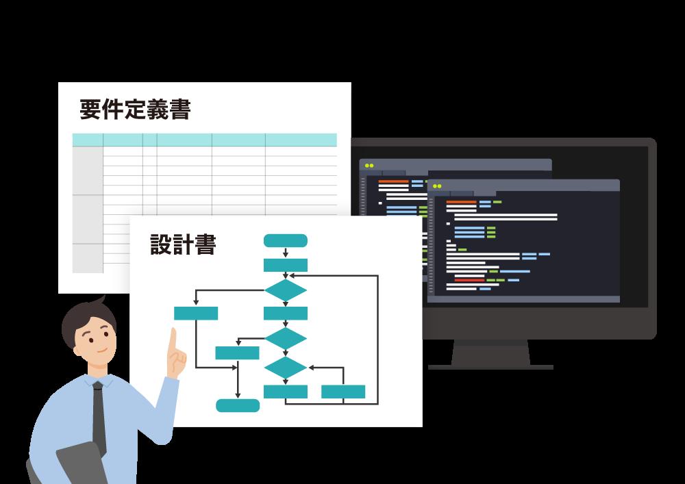 システムエンジニア(SE)の具体的な仕事内容
