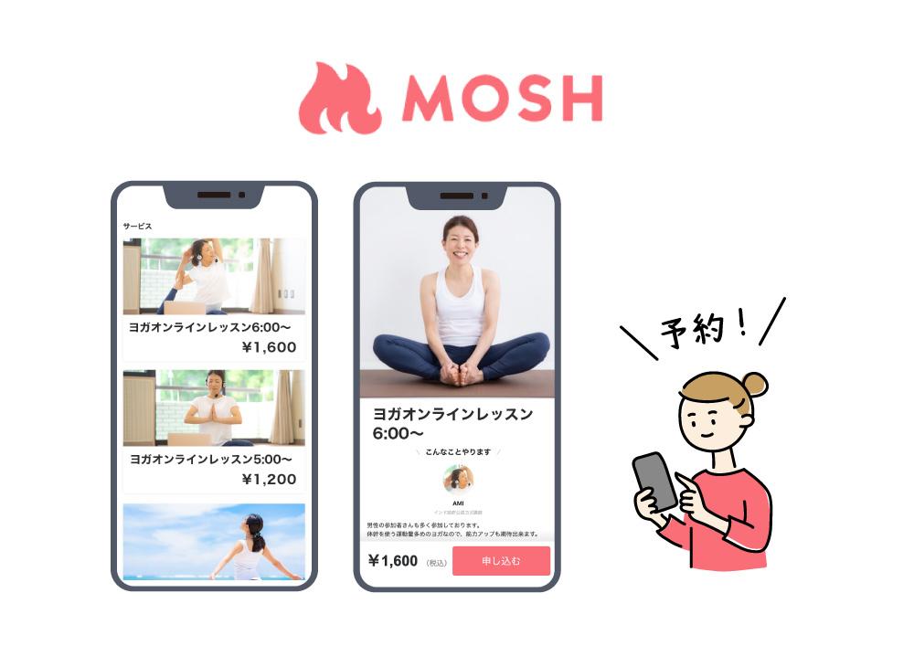 MOSH(モッシュ)とは