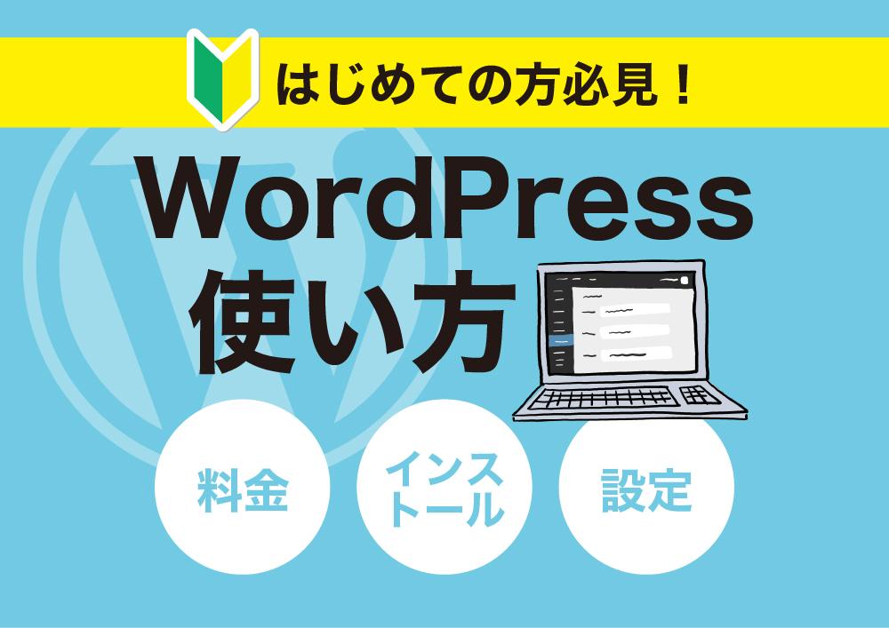 WordPressの使い方マニュアル【図解付】初心者でも簡単ブログ作成