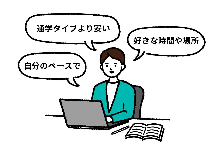 オンラインプログラミングスクールのメリット