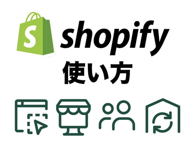 Shopifyでネットショップを開設してみよう!使い方を完全解説