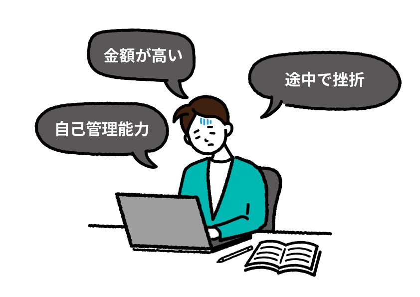 オンラインプログラミングスクールのデメリット