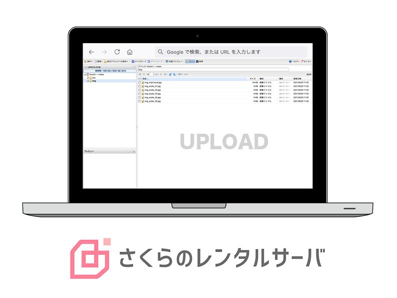 [さくらのレンタルサーバ]ファイルをサーバーにアップロードする方法
